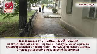 Бездорожье Нижней Салды не помешало приезду Коровкина