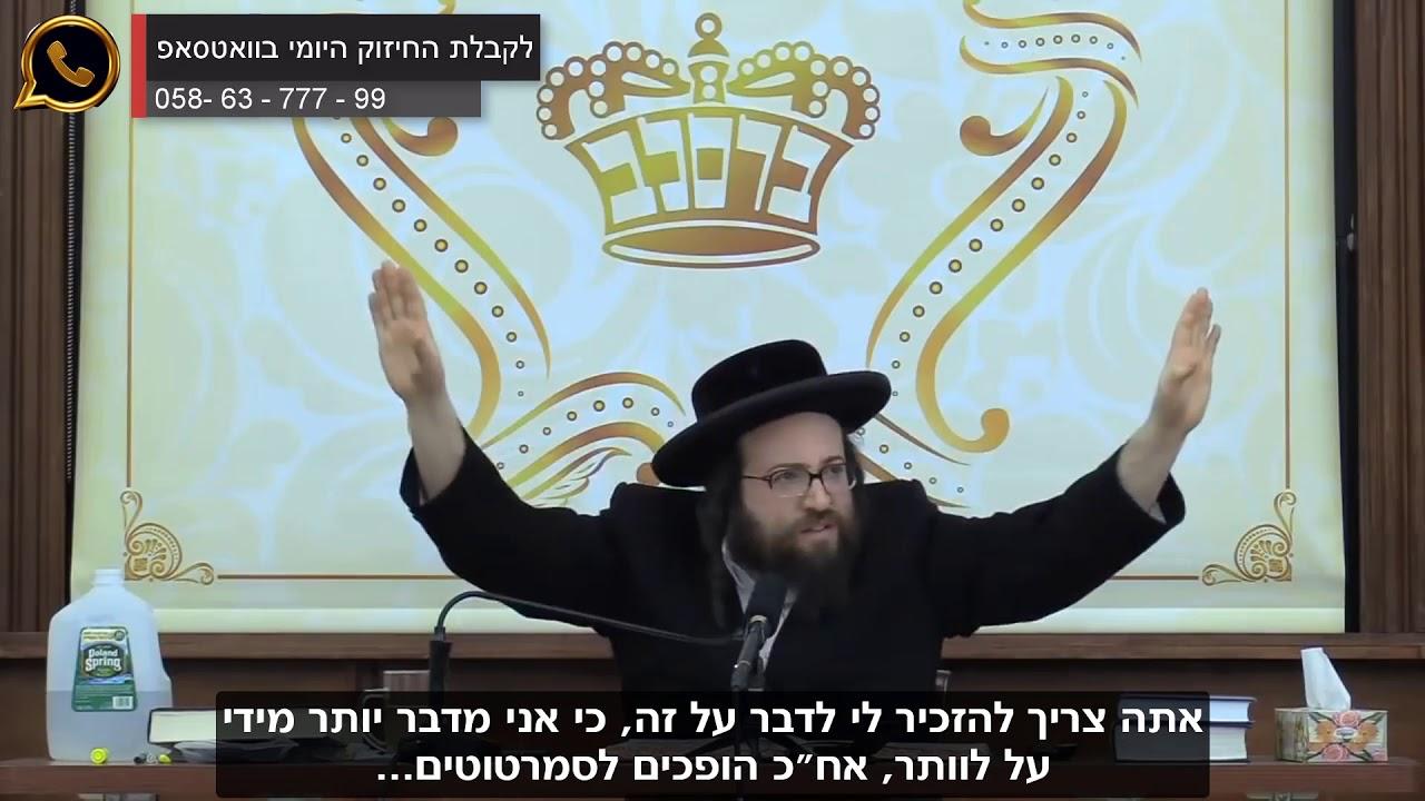 """הרב יואל ראטה שליט""""א - מסר חשוב לנשואים!"""