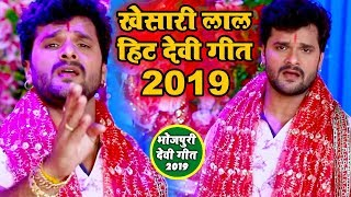 खेसारी लाल देवी गीत 2021 - Khesari Lal Yadav Navratri Special - Video Jukebox - Bhojpuri Devi Geet