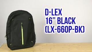 Розпакування D-Lex 16'' Black LX-660Р-BK