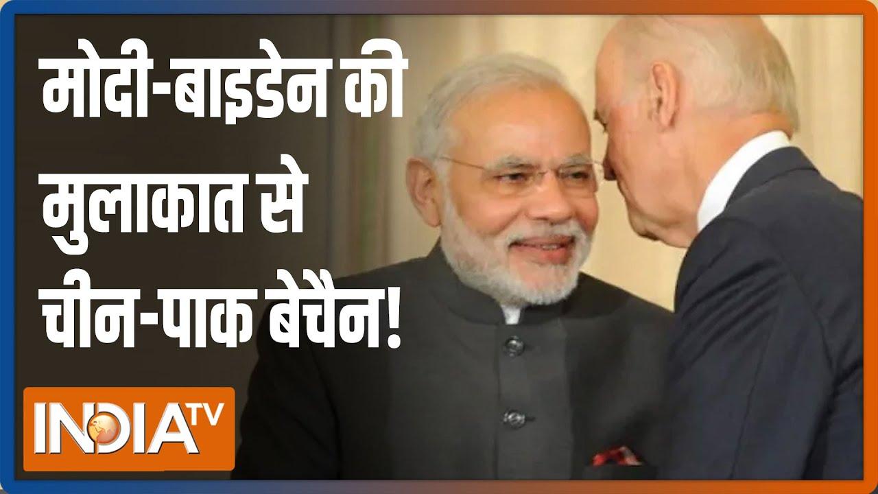Download PM Modi US Visit: Modi-Biden की मुलाकात से China-Pakistan बेचैन!   QUAD Meeting   Latest News