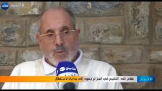 غلام الله: التشيع في الجزائر يعود إلى بداية الاستقلال