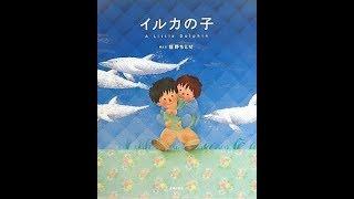 主婦の友社から復刊される前の絵本『イルカの子』オリジナル版を紹介します。 巫女のひーちゃんの著者ひめのちとせの処女作です。 ※英語版も ...