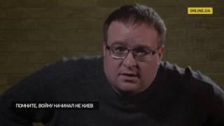 Ярослав Матюшин: Помните, войну начинал не Киев - Блоги ONLINE.UA
