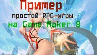 Пример простой RPG игры на Game Maker 8