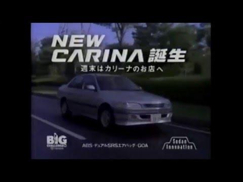トヨタ カリーナ(CARINA) 中村久美 役所広司 CM 1996
