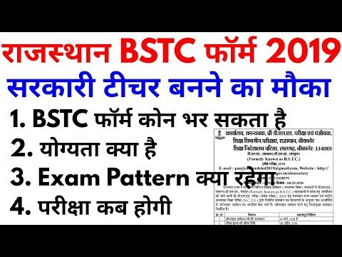 Rajasthan BSTC Form Apply 2019 | Rajasthan Bstc/D.El.Ed Notification,exam Date,Eligibility Criteria