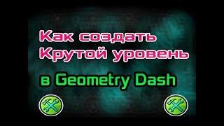 КАК СОЗДАТЬ КРАСИВЫЙ УРОВЕНЬ В GEOMETRY DASH 2.1 (Шуточное видео)