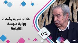 الكاتب والمؤرخ د. حازم نسيبة - عائلة نسيبة وأمانة بوابة كنيسة القيامة