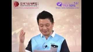 남진 - 파트너 노래강의 / 강사 이호섭
