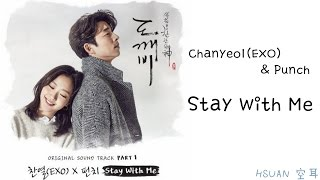 Gambar cover [空耳/中字/Hangul] Chanyeol(EXO) & Punch - Stay With Me (孤單又燦爛的神-鬼怪 OST)