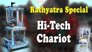 Rathyatra Special - Hi-Tech Rath (Chariot) - Demo Only (Bengali)