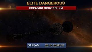 Elite Dangerous - Корабли поколений и Экипаж