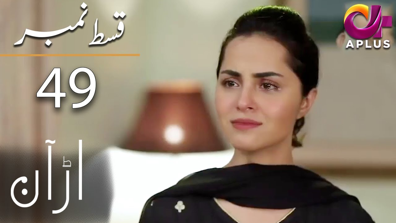 Uraan - Episode 49 | Aplus Dramas | Ali Josh, Nimra Khan, Salman Faisal | CI1O | Pakistani Drama