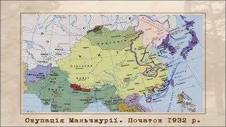 Японія напередодні Другої світової війни (укр.) Всесвітня історія, 10 клас