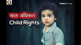 child rights in hindi - बाल अधिकार || Deled study