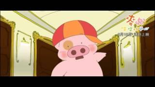 爆笑片段 -《麥兜噹噹伴我心》麥兜借廁所!