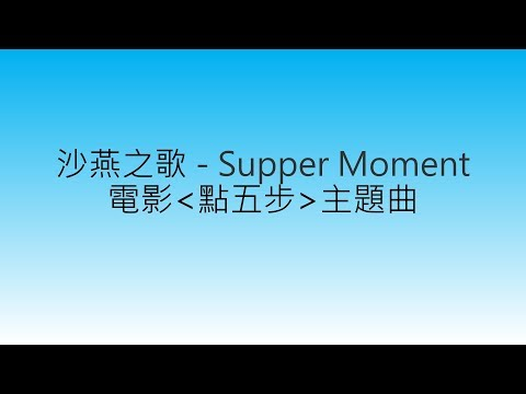 Supper Moment -沙燕之歌【《點五步》電影主題曲】---歌詞 (lyrics)