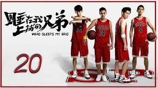 Video Who Sleeps My Bro | EP20 | ENG Sub | 睡在我上铺的兄弟 | Letv Official download MP3, 3GP, MP4, WEBM, AVI, FLV Agustus 2018