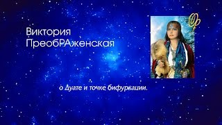 В.ПреобРАженская, о Дуате и точке бифуркации