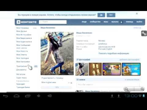 Полная версия Вконтакте на андроид