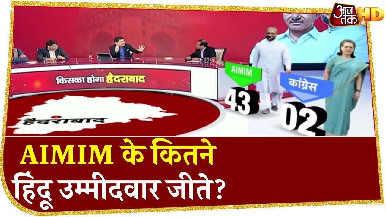 Download GHMC Elections 2020 Results: AIMIM के कितने Hindu उम्मीदवार जीते?, पार्टी के प्रवक्ता ने नाम बताया