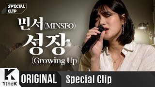 민서 _ 성장 Live | 가사 | MINSEO _ Growing Up | 스페셜클립 | Special Clip | LYRICS