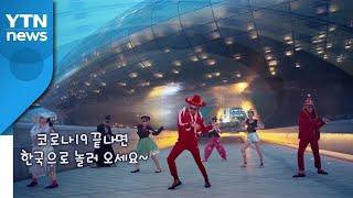 [영상] '힙'한 판소리·시선강탈 군무...'B급' 홍보영상 통했다 / YTN