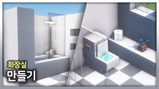 ⛏️ 마인크래프트 인테리어 강좌 ::  깔끔한 화장실 …
