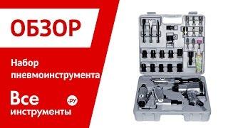 Набор пневмоинструмента(Обзор бытового набора пневмоинструмента от интернет-магазина