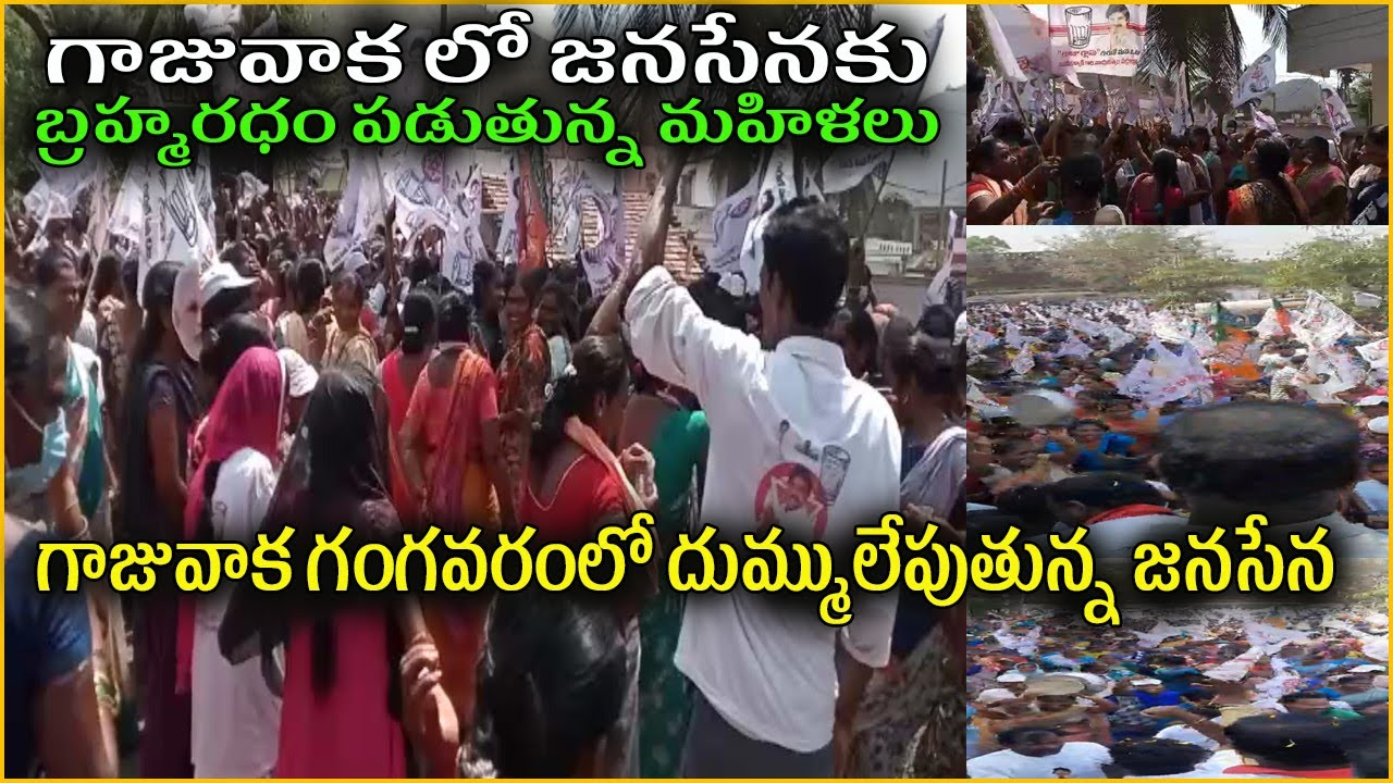 Janasena Party Gajuwaka 64th ward Municipal Elections campaign | జనసేనకు బ్రహ్మరధం పడుతున్న మహిళలు