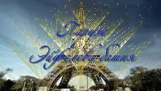 Париж Эйфелева башня(Париж.Эйфелева башня. Металлическая башня в центре Парижа, самая узнаваемая его архитектурная достопримеч..., 2015-09-30T20:16:14.000Z)