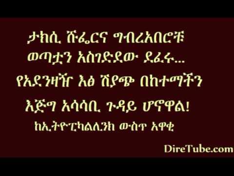 EthiopikaLink (Ethiopian Radio): The Latest Insider News Nov 16, 2014