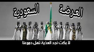 العرضة السعودية لابكت نجد العذية كاملة .. عرضة الملوك