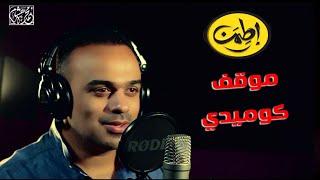 ٢٩ - موقف كوميدي | محمد هشام