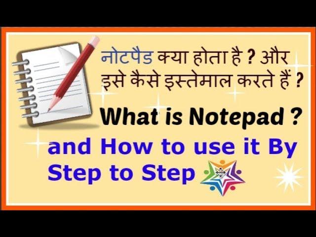 नोटपैड क्या होता है और इसे कैसे इस्तेमाल करते हैं - What is Notepad & how to use it, Step by Step