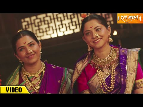 Rama Madhav - Jhunak Jhunak Jhun (Mangalagaur Song) - Full Video - Latest Marathi Movie