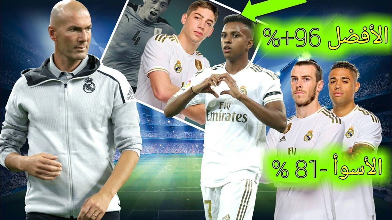 ريال مدريد مباشر 2020 تقييم لاعبي الريال اليوم من صحف مدريد Real