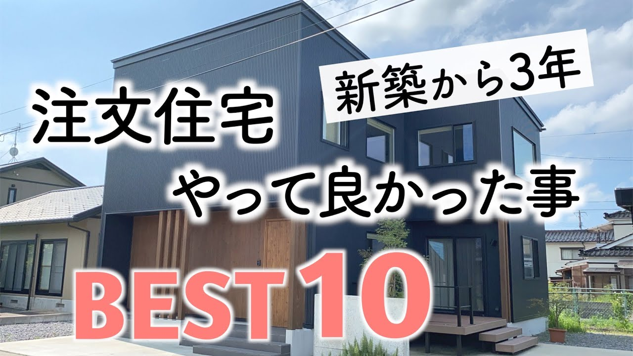 【まとめ】新築から3年で感じた注文住宅の良かった事ベスト10|間取り|仕様|オプション|
