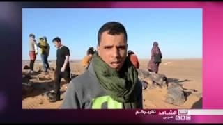 أنا الشاهد: أوروبيون في مخيمات اللاجئين الصحراويين لتعلم اللغة العربية