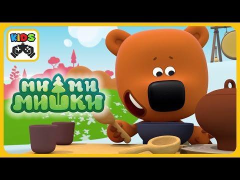 Мимимишки - Несовременная еда * Мультик игра для детей * Ми-ми-мишки книжки - игры для малышей