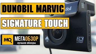 dunobil Marvic Signature Touch обзор комбо-видеорегистратора