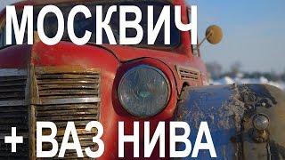 ВАЗ Нива Москвич 401 жесть и хардкор ЧУДОТЕХНИКИ 20 смотреть