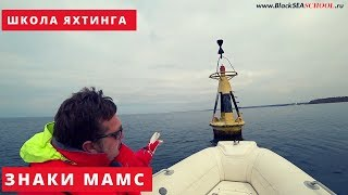 Знаки МАМС. Управление парусной яхтой