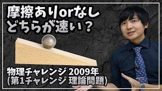 斜面を落ちる球にとって摩擦は幸か不幸か
