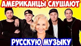 Download Американцы Слушают Русскую Музыку #7 MiyaGi, Эндшпиль, КАСТА, Полина Гагарина. Mp3 and Videos