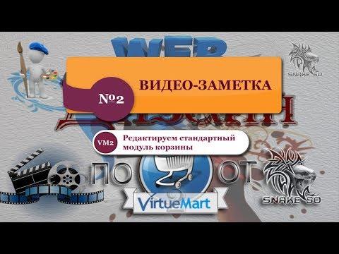 [Видео-заметка №2] Редактируем стандартный модуль корзины Virtuemart 2