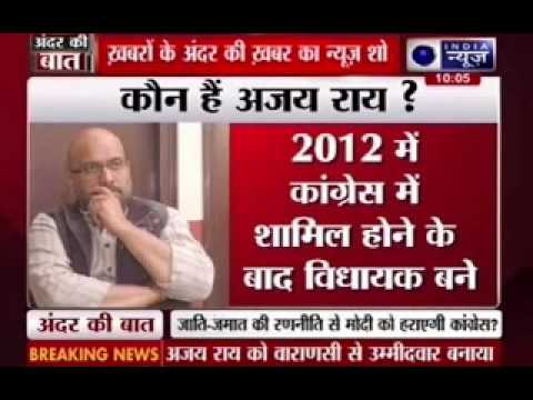 Congress fields Ajay Rai against Narendra Modi