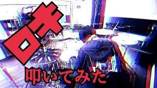 Cover images 【鏡音リン・みきとP】-ロキ-  叩いてみた【Ryoya】