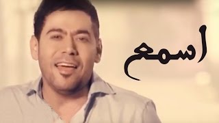 أحمد المصلاوي - اسمع ( فيديو كليب ) | 2015